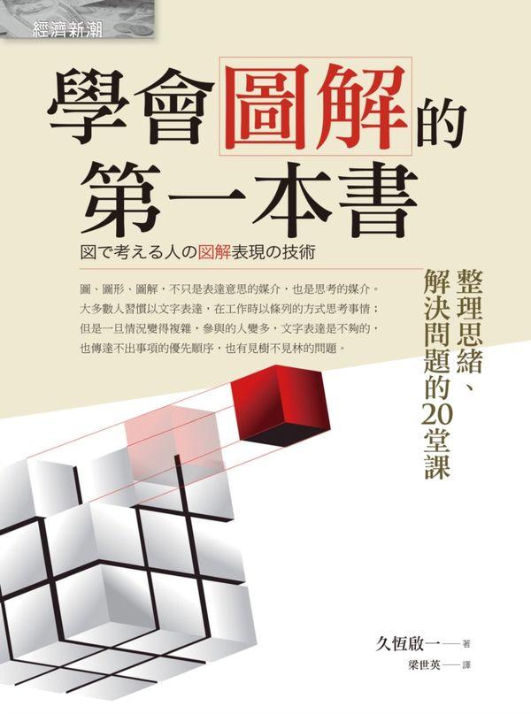 學會圖解的第一本書:整理思緒、解決問題的20堂課