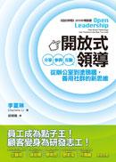 開放式領導:分享、參與、互動——從辦公室到塗鴉牆,善用社群的新思維