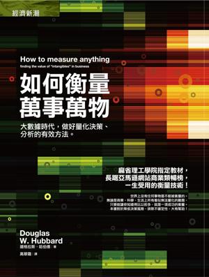 如何衡量萬事萬物:大數據時代,做好量化決策、分析的有效方法