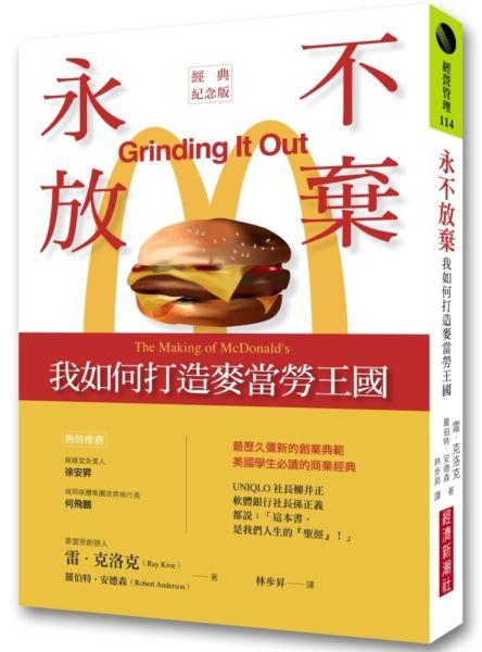 永不放棄:我如何打造麥當勞王國(經典紀念版)
