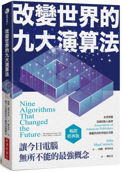 改變世界的九大演算法:讓今日電腦無所不能的最強概念(暢銷經典版)