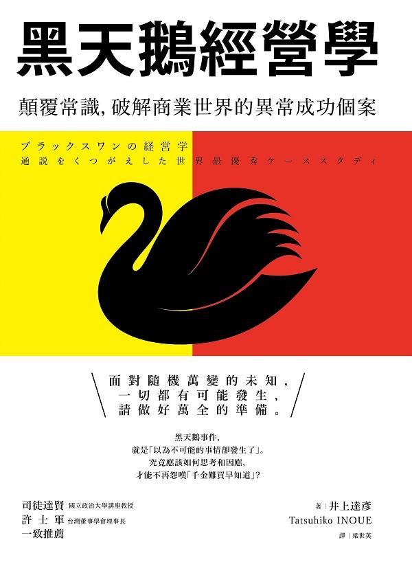 黑天鵝經營學:顛覆常識,破解商業世界的異常成功個案