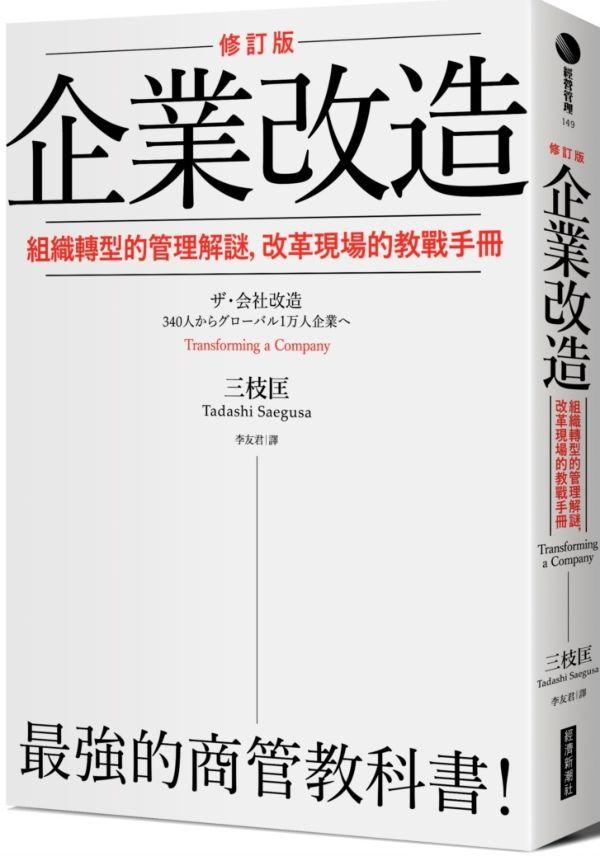 企業改造(修訂版):組織轉型的管理解謎,改革現場的教戰手冊