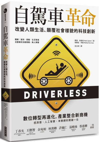 自駕車革命:改變人類生活、顛覆社會樣貌的科技創新