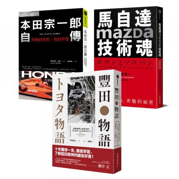 【不平凡的成就!世界三大車廠光榮奮鬥史】豐田物語+本田宗一郎自傳+馬自達Mazda技術魂