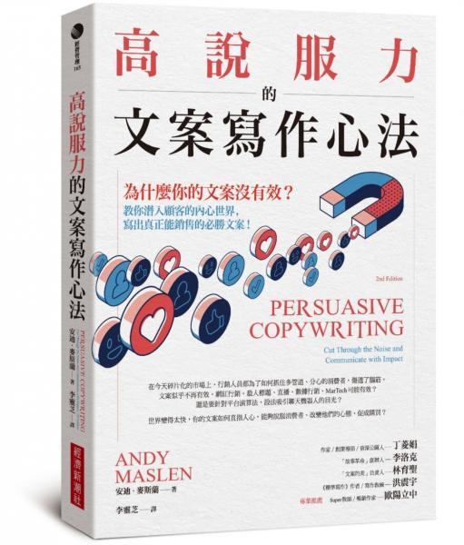 高說服力的文案寫作心法:為什麼你的文案沒有效?教你潛入顧客內心世界,寫出真正能銷售的必勝文案!