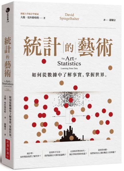 統計的藝術:如何從數據中了解事實,掌握世界