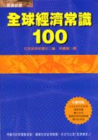 全球經濟常識100