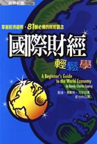 國際財經輕鬆學:掌握經濟趨勢,81個必備的財經觀念