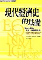現代經濟史的基礎:資本主義的生成、發展與危機