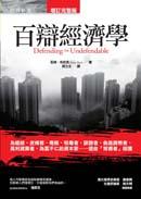 百辯經濟學(修訂版)