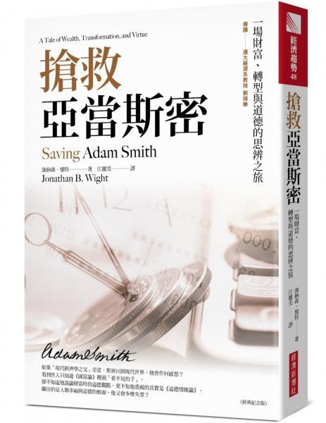 搶救亞當斯密:一場財富、轉型與道德的思辨之旅(經典紀念版)