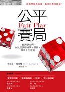 公平賽局:經濟學家與女兒互談經濟學、價值,以及人生意義