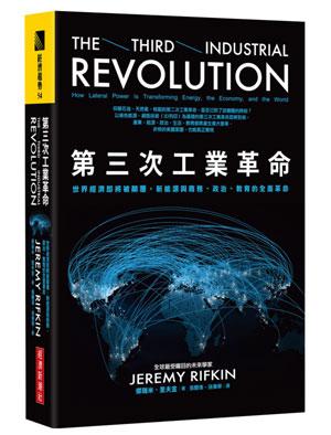 第三次工業革命