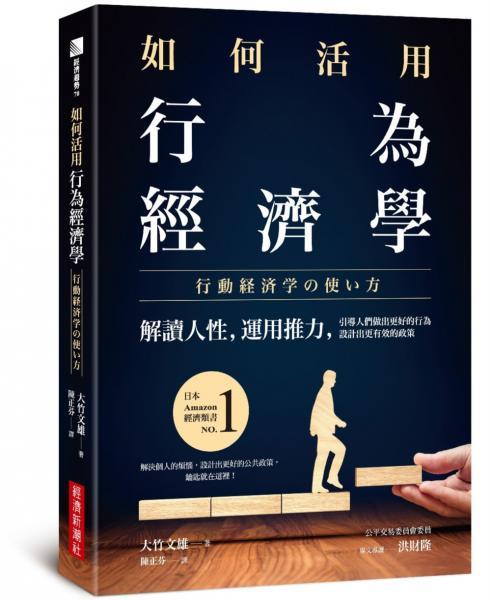 如何活用行為經濟學:解讀人性,運用推力,引導人們做出更好的行為,設計出更有效的政策