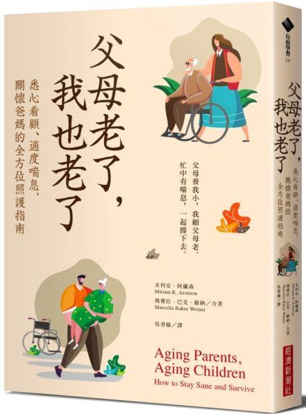 父母老了,我也老了:悉心看顧、適度喘息,關懷爸媽的全方位照護指南