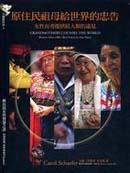 原住民祖母給世界的忠告