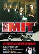 霹靂MIT電視小說