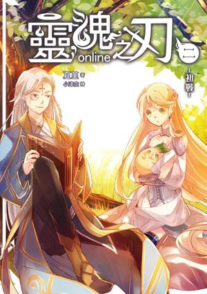 靈魂之刃Online(二)初戰