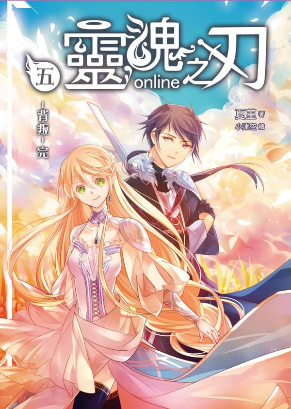 靈魂之刃Online(五)背叛.完