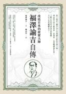 福澤諭吉自傳:改造日本的啟蒙大師