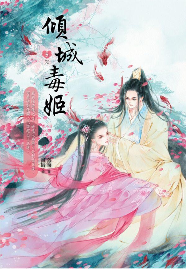 傾城毒姬5(完)