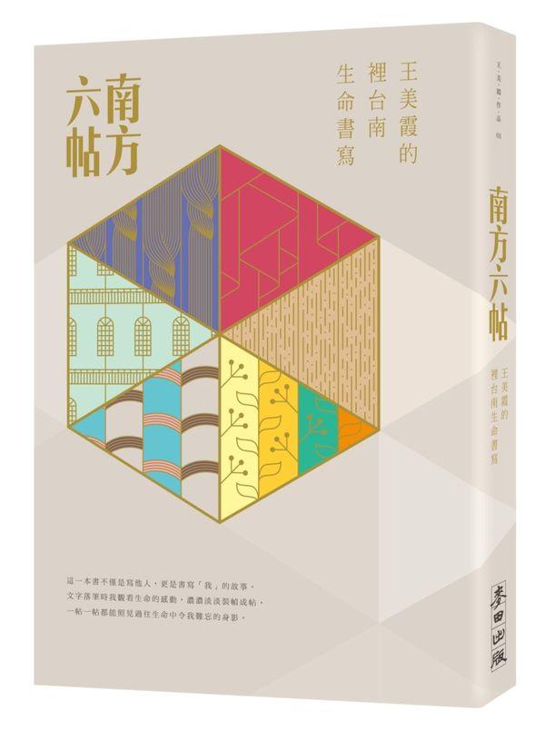 南方六帖:王美霞的「裡台南」生命書寫