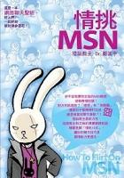 情挑MSN