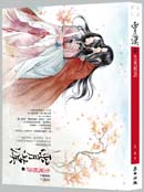 霄漢(下)