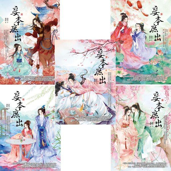 妾本庶出(全5冊)