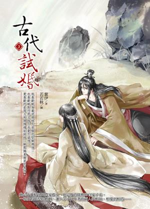 古代試婚3