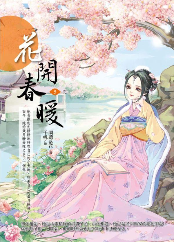 花開春暖5(完)