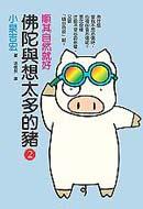 佛陀與想太多的豬2:順其自然就好