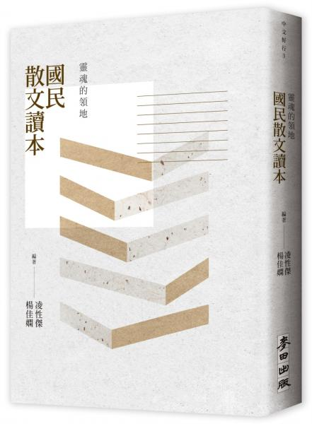 靈魂的領地:國民散文讀本
