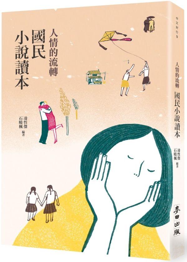人情的流轉:國民小說讀本