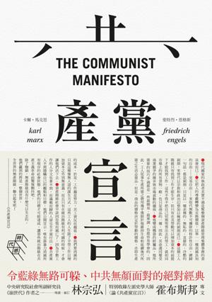 共產黨宣言(完整導讀版,林宗弘導讀)