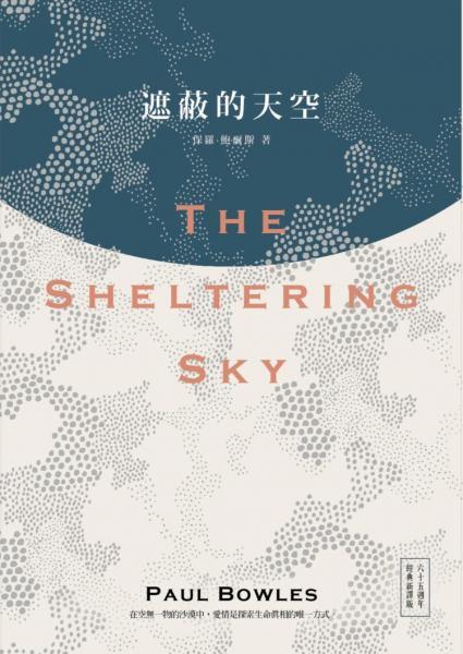 遮蔽的天空(六十五週年經典新譯版)