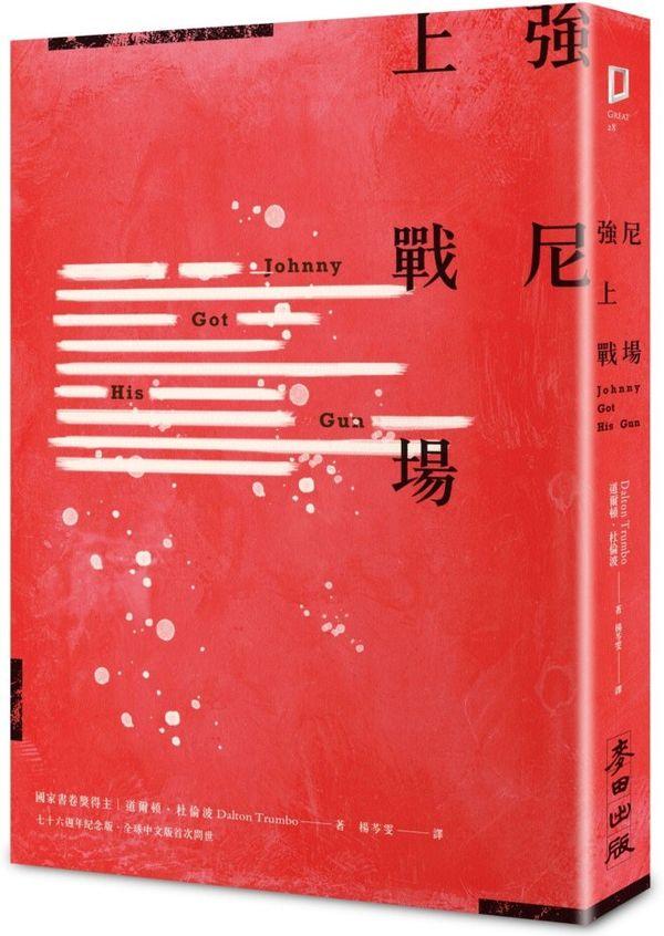 強尼上戰場 (七十六週年紀念版全球中文版首次問世)