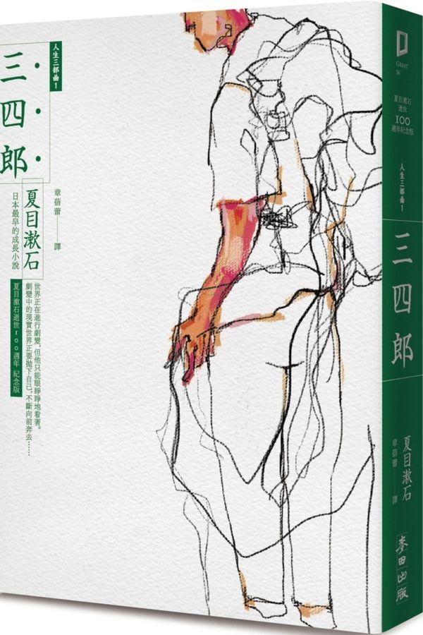 三四郎:日本最早的成長小說(全新譯本,中文世界最完整譯注,夏目漱石人生三部曲之一)