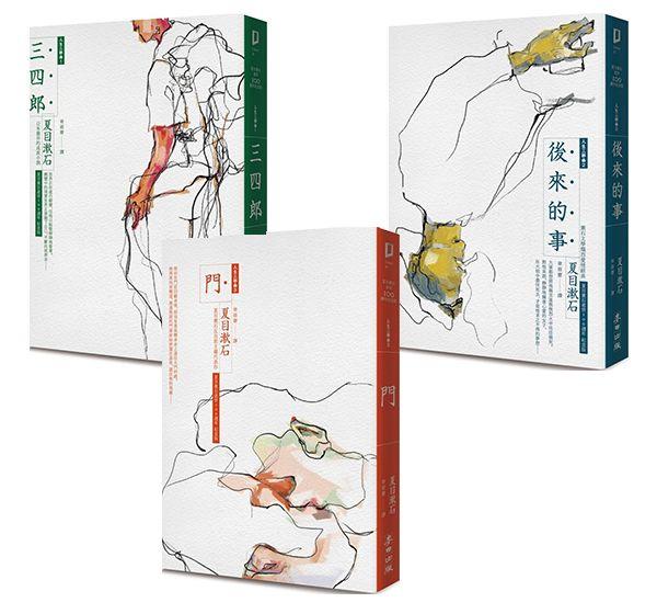 夏目漱石人生三部曲(全3冊)