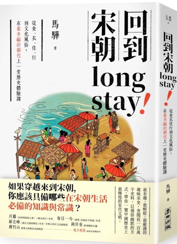 回到宋朝long stay——從食衣住行到文化風俗,在最幸福的朝代上一堂歷史體驗課