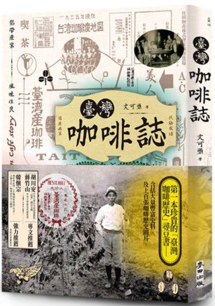 臺灣咖啡誌