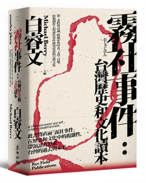 霧社事件:台灣歷史和文化讀本——第一本跨界討論,收錄中外學者、文學、音樂、影視創作人對霧社事件研究思索的完整文集