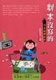 台北編劇故事--劇本沒寫的