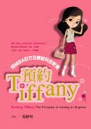 預約Tiffany:用MBA的方法嫁給科技新貴