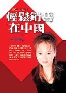 輕鬆銷售在中國