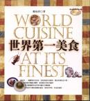 世界第一美食