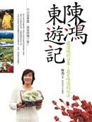 陳鴻東遊記