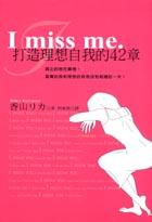 I miss me. – 打造理想自我的42章