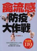 禽流感防疫大作戰